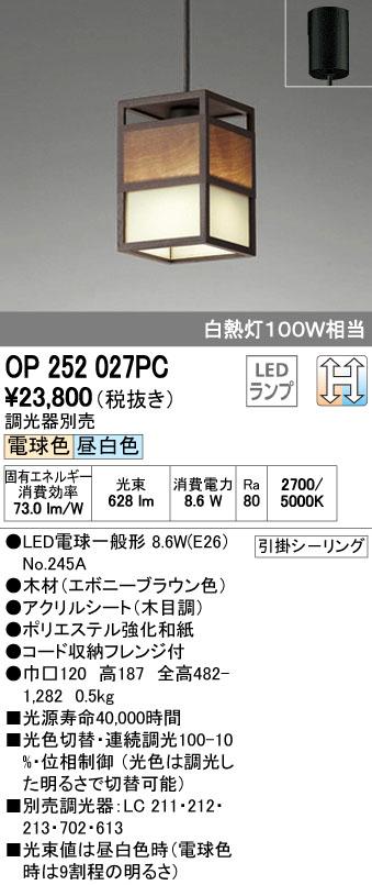 オーデリック ODELIC OP252027PC LED和風小型ペンダント【送料無料】