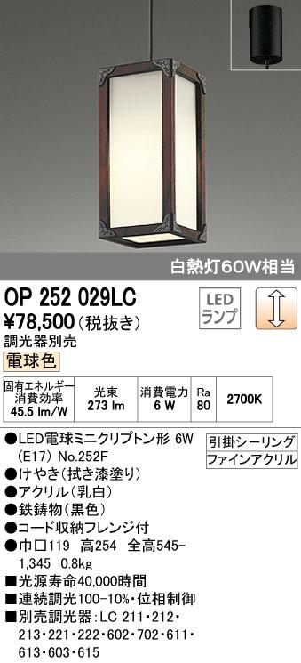 オーデリック(ODELIC) [OP252029LC] LED和風小型ペンダント【送料無料】