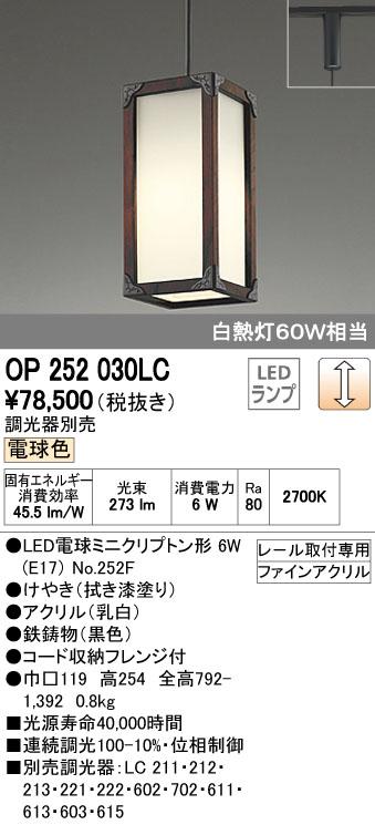 オーデリック ODELIC OP252030LC LED和風ペンダント【送料無料】