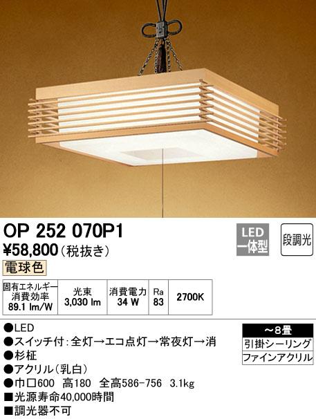 オーデリック ODELIC OP252070P1 LED和風ペンダント【送料無料】