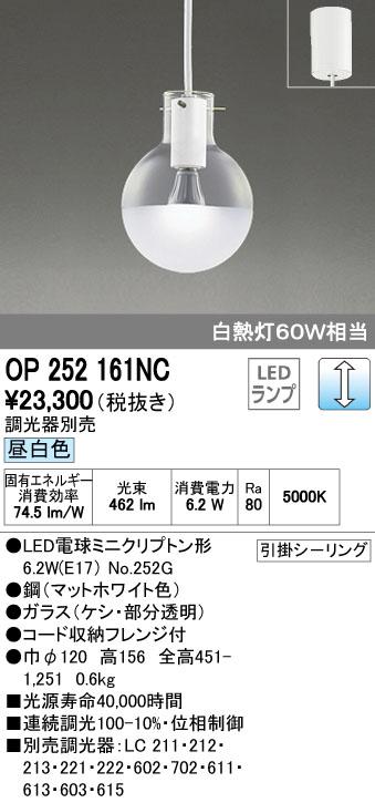オーデリック ODELIC OP252161NC LEDペンダント【送料無料】