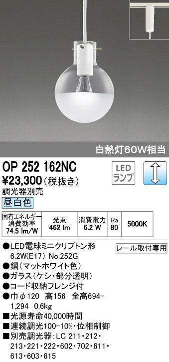 オーデリック ODELIC OP252162NC LEDペンダント【送料無料】