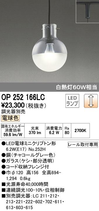 オーデリック ODELIC OP252166LC LEDペンダント【送料無料】