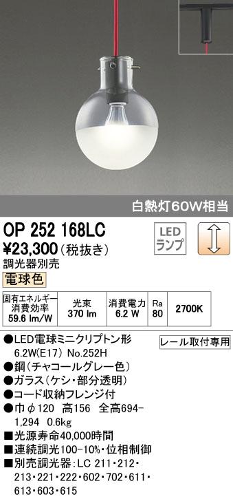 オーデリック ODELIC OP252168LC LEDペンダント【送料無料】