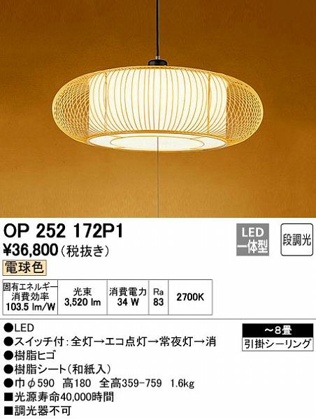 オーデリック(ODELIC) [OP252172P1] LED和風ペンダント【送料無料】