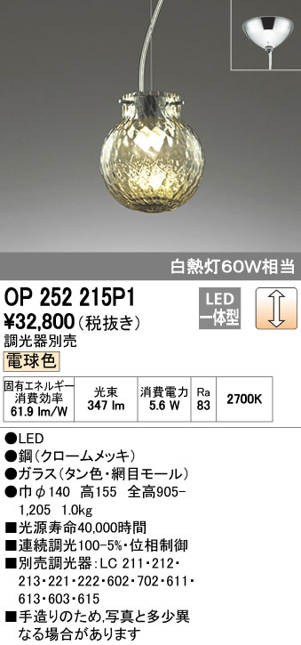 オーデリック ODELIC OP252215P1 LEDペンダント【送料無料】