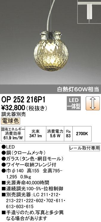 オーデリック ODELIC OP252216P1 LEDペンダント【送料無料】