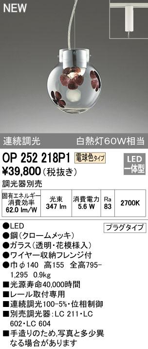 オーデリック ODELIC OP252218P1 LEDペンダント【送料無料】