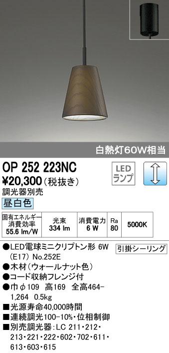 オーデリック ODELIC OP252223NC LEDペンダント