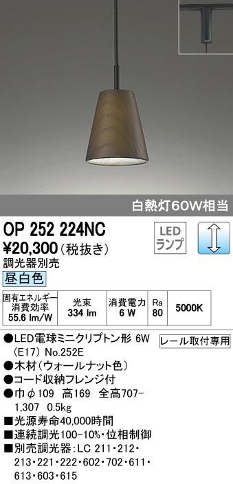 オーデリック ODELIC OP252224NC LEDペンダント