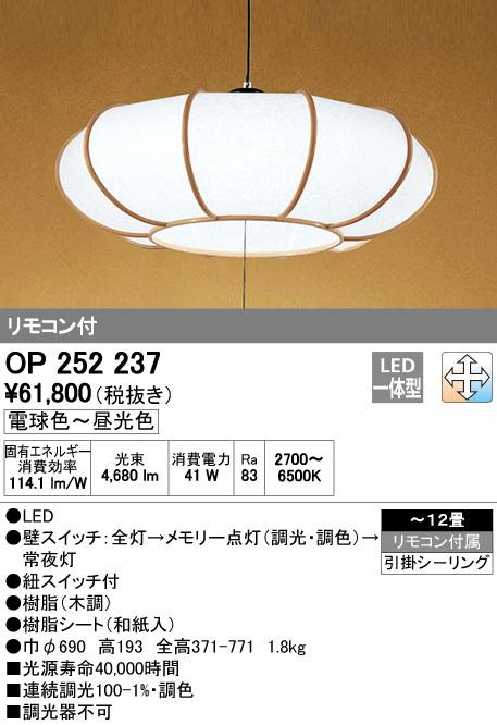 オーデリック ODELIC OP252237 LED和風ペンダント【送料無料】