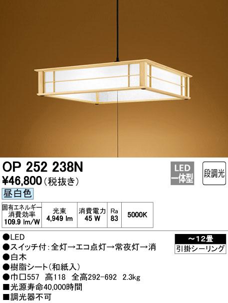 オーデリック ODELIC OP252238N LED和風ペンダント【送料無料】