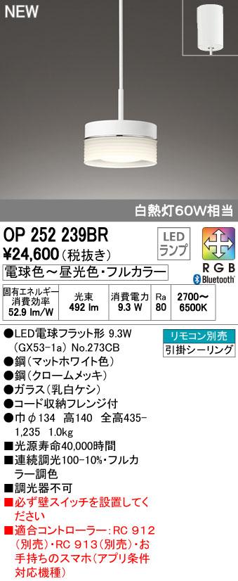 オーデリック ODELIC OP252239BR LEDペンダント【送料無料】