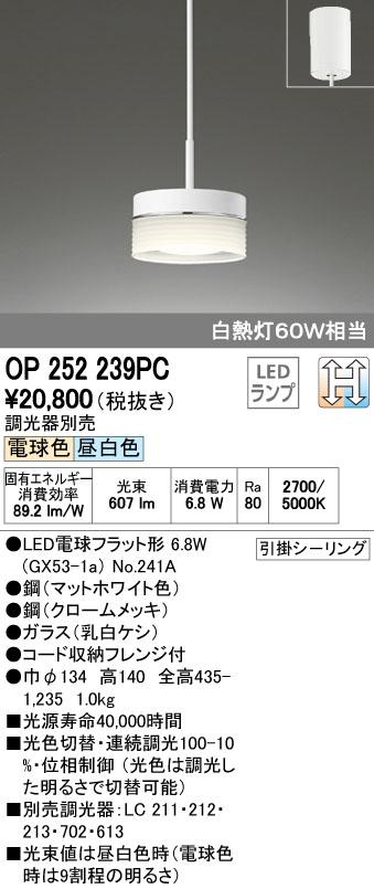 オーデリック ODELIC OP252239PC LEDペンダント【送料無料】
