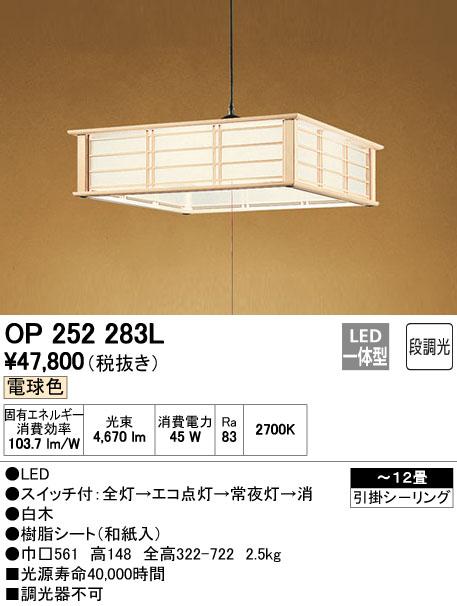 オーデリック ODELIC OP252283L LED和風ペンダント【送料無料】
