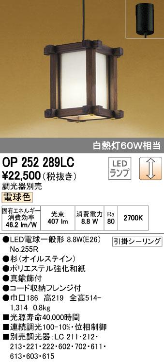 オーデリック ODELIC OP252289LC LED和風小型ペンダント【送料無料】