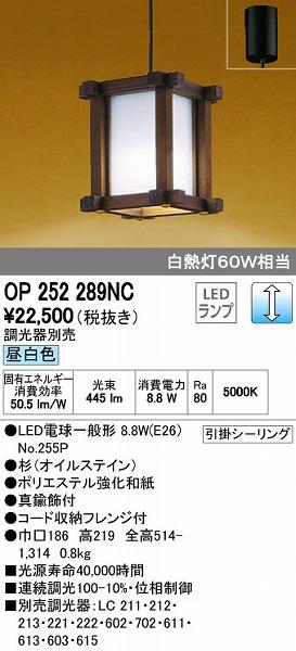 オーデリック ODELIC OP252289NC LED和風小型ペンダント【送料無料】