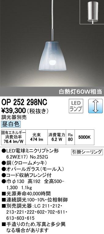オーデリック(ODELIC) [OP252298NC] LEDペンダント【送料無料】