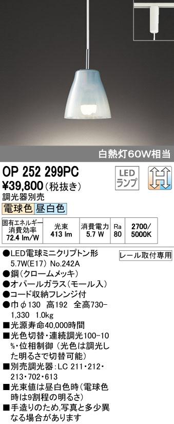 オーデリック(ODELIC) [OP252299PC] LEDペンダント【送料無料】