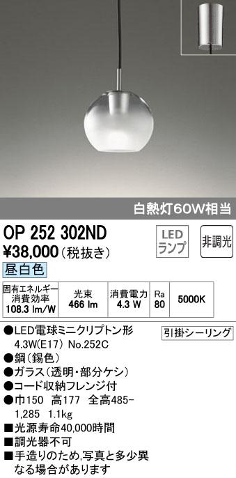 オーデリック ODELIC OP252302ND LEDペンダント【送料無料】