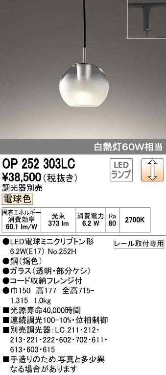 オーデリック ODELIC OP252303LC LEDペンダント【送料無料】