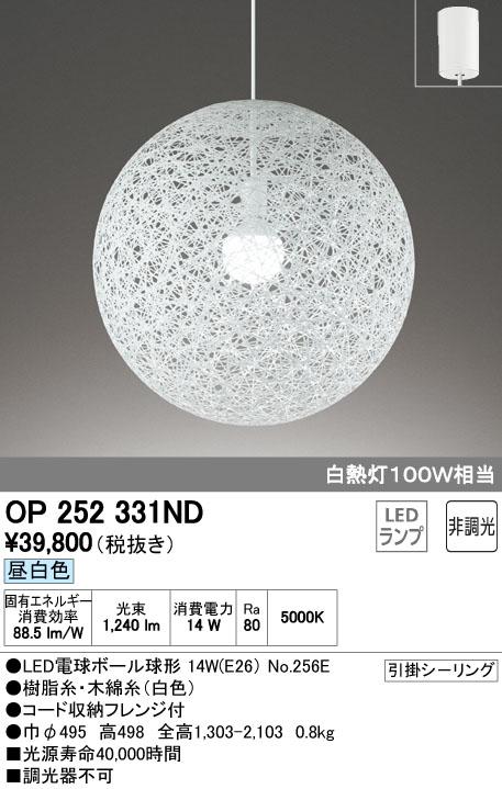 オーデリック ODELIC OP252331ND LEDペンダント【送料無料】