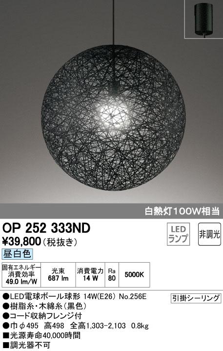 オーデリック(ODELIC) [OP252333ND] LEDペンダント【送料無料】