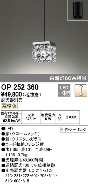 オーデリック(ODELIC) [OP252360] LEDペンダント【送料無料】