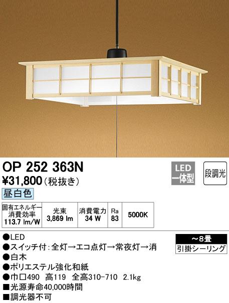 オーデリック(ODELIC) [OP252363N] LED和風ペンダント【送料無料】