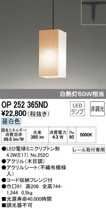 オーデリック ODELIC OP252365ND LEDペンダント【送料無料】