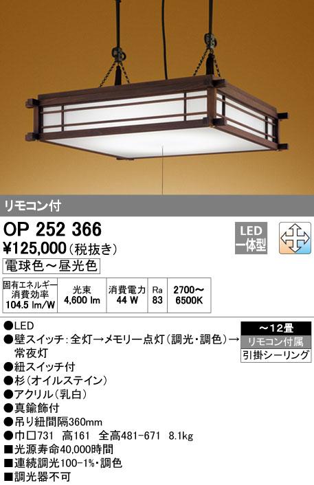 オーデリック(ODELIC) [OP252366] LEDペンダント【送料無料】