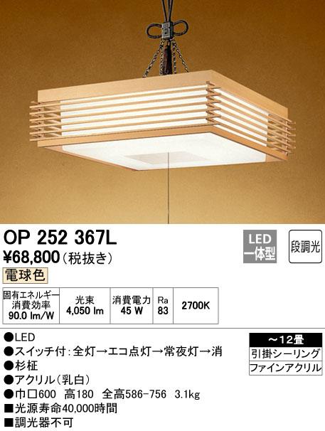オーデリック(ODELIC) [OP252367L] LED和風ペンダント【送料無料】