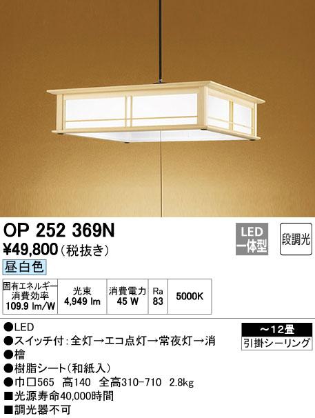 オーデリック(ODELIC) [OP252369N] LEDペンダント【送料無料】