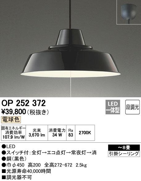 オーデリック(ODELIC) [OP252372] LEDペンダント【送料無料】