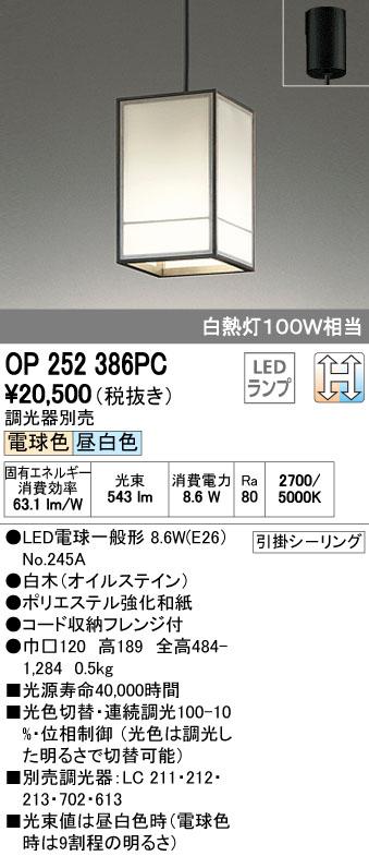 オーデリック ODELIC OP252386PC LED和風小型ペンダント【送料無料】