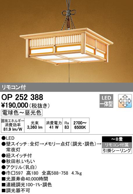 オーデリック ODELIC OP252388 LED和風ペンダント【送料無料】