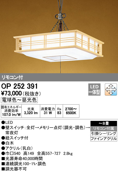 オーデリック(ODELIC) [OP252391] LED和風ペンダント【送料無料】