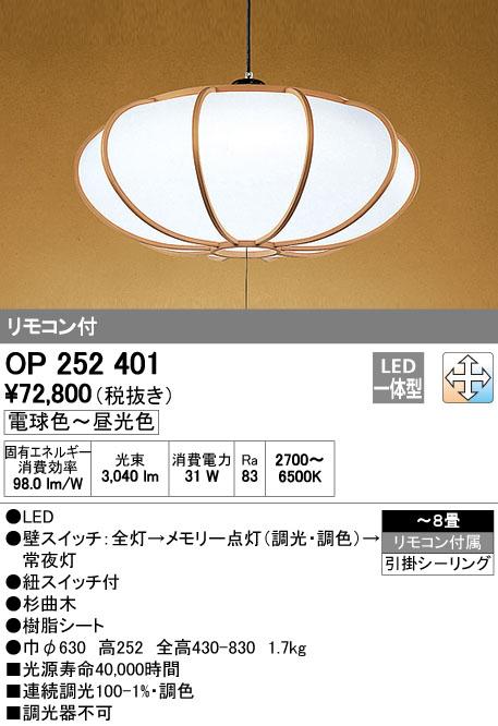 オーデリック(ODELIC) [OP252401] LED和風ペンダント【送料無料】