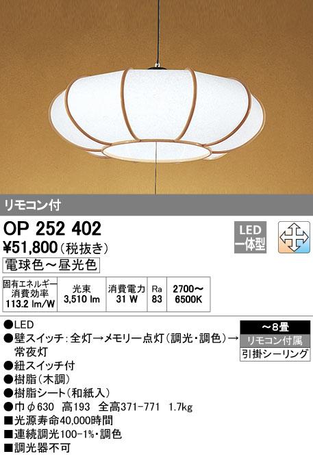 オーデリック ODELIC OP252402 LED和風ペンダント【送料無料】