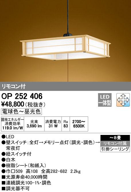 オーデリック ODELIC OP252406 LED和風ペンダント【送料無料】