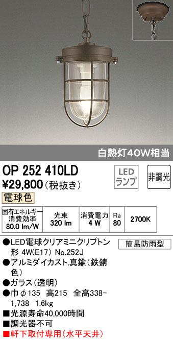オーデリック(ODELIC) [OP252410LD] LEDペンダント【送料無料】