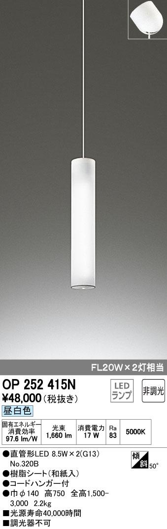 オーデリック ODELIC OP252415N LEDペンダント【送料無料】