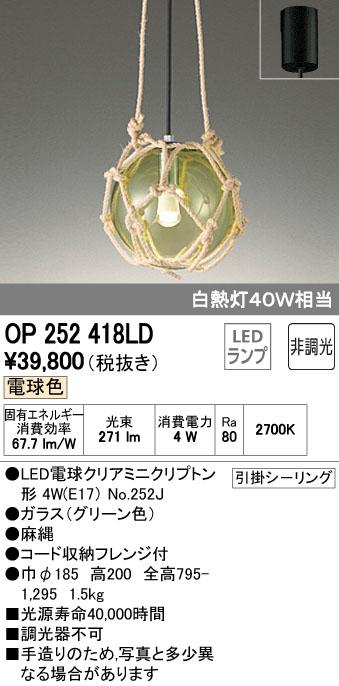オーデリック(ODELIC) [OP252418LD] LEDペンダント【送料無料】