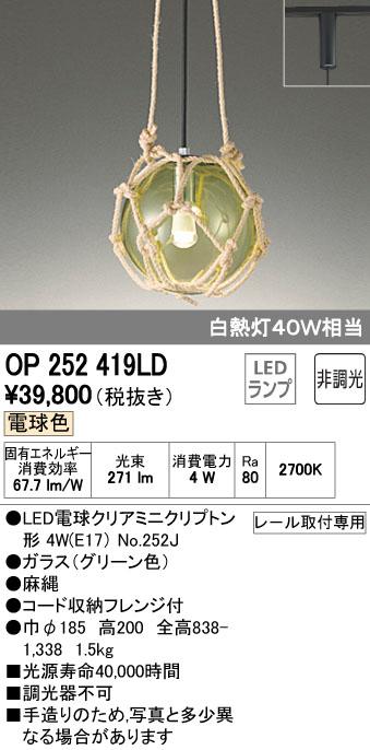 オーデリック(ODELIC) [OP252419LD] LEDペンダント【送料無料】