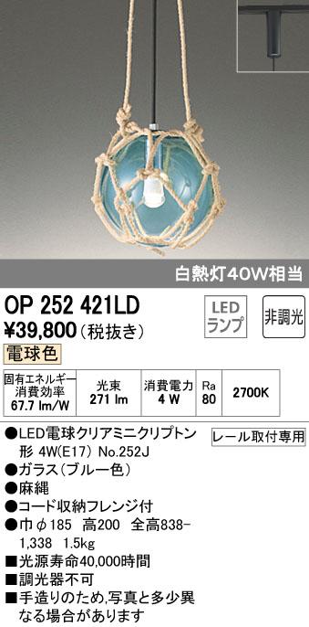 オーデリック(ODELIC) [OP252421LD] LEDペンダント【送料無料】