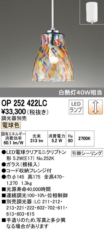 オーデリック ODELIC OP252422LC LEDペンダント【送料無料】
