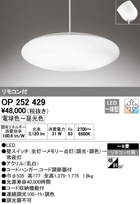 オーデリック(ODELIC) [OP252429] LEDペンダント【送料無料】
