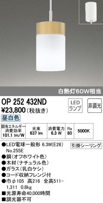 オーデリック ODELIC OP252432ND LEDペンダント【送料無料】