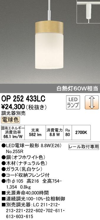 オーデリック ODELIC OP252433LC LEDペンダント【送料無料】