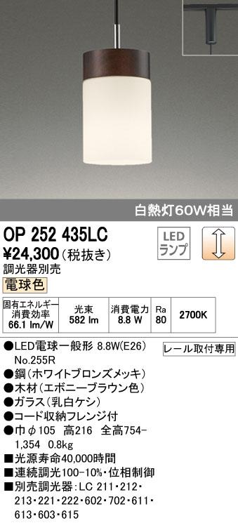 オーデリック ODELIC OP252435LC LEDペンダント【送料無料】